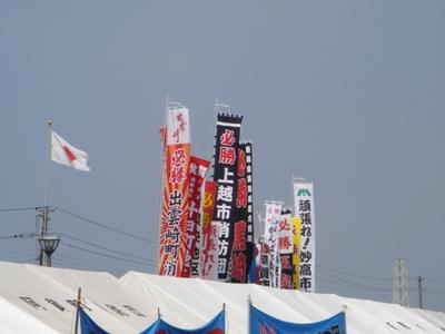 2013操法県大会のぼり.JPG